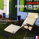 【Lafuma】【ガーデンチェア】FUTURA(在庫限り1色)フュチュラ Cannage Batyline(R)タイプ