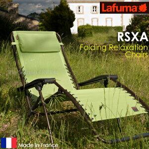 【Lafuma】【ガーデンチェア】ラフマチェア RSXA (4タイプ)