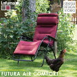【Lafuma】【ガーデンチェア】FUTURA AIR COMFORT (全4色) フュチュラ エア コンフォート