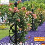 【Classic Garden Elements】【アイアン製トレリス・オベリスク】チャールストンローズピラー R32(受注輸入品)