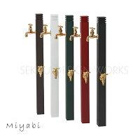 【立水栓】Miyabi/雅