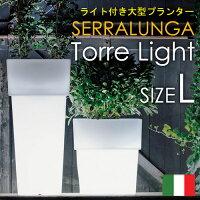 【屋外使用可能ライト付きプランター】SerralungaTorreLightトーレライトL(W55cm×D55cm×H100cm)