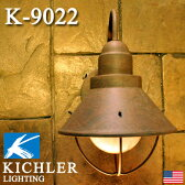 【Kichler Light】キチラーライト K9022 (電球付き)