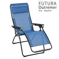 【Lafuma】【ガーデンチェア】FUTURAフュチュラ(全3色)DuoBatyline(R)タイプ2017