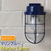 【当社別注カラー】【Marine Lamp】マリンランプ・マリン フランジブルー