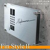 【ネームインターホンプレート】Fin-Style II(フィンスタイル2)/表札