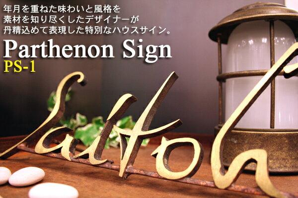 Parthenon Sign(パルテノンサイン) PS-1/表札:ザ・シーズンONLINE