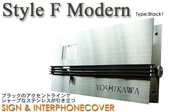 【Style F Modern】サイン&インターホンカバー BLACK1/表札:ザ・シーズンONLINE