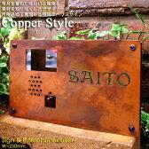 【Copper Style】サイン&インターホンカバー(W=250mm)/表札