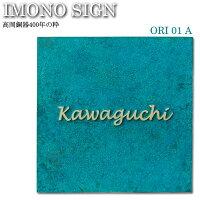【鋳物表札】IMONOSIGN青銅色ORI01A<受注生産品>