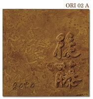 【鋳物表札】IMONOSIGN茶褐色ORI02A<受注生産品>