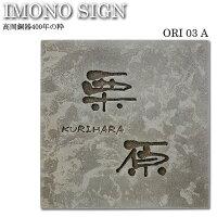 【鋳物表札】IMONOSIGN純銀色ORI03A<受注生産品>