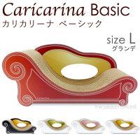 【猫用爪とぎソファ】CaricarinaBasicカリカリーナ・ベーシックグランデ
