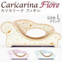 【猫用爪とぎソファ】CaricarinaFioreカリカリーナ・フィオレグランデ