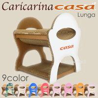 【猫用爪とぎ&2段ベッド】CaricarinaCasaカリカリーナ・カーサルンガ