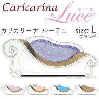 【猫用爪とぎソファ】CaricarinaLuceカリカリーナ・ルーチェグランデ