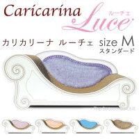 【猫用爪とぎソファ】CaricarinaLuceカリカリーナ・ルーチェスタンダード