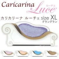 【猫用爪とぎソファ】CaricarinaLuceカリカリーナ・ルーチェグラングラン