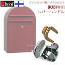 【BOBI Lever】ボビレバー BOBI社・日本総販売元