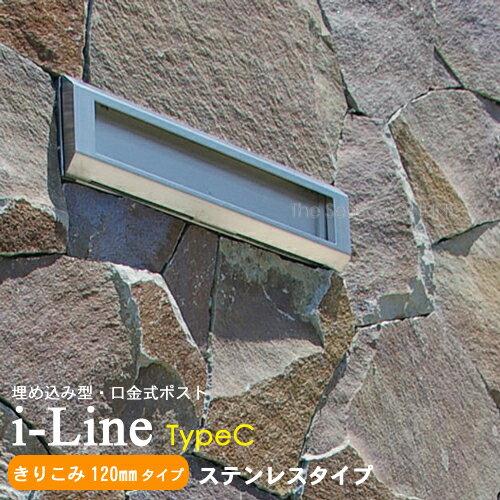 【埋め込み型ポスト】i-Line type C (きりこみ120mm)ステンレスヘアライン