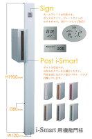 【i-Smart】アイスマート用機能門柱