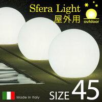 【屋外用・ライト付きオブジェ】SferaLight45スフェラ・ライト