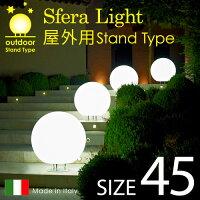 【屋外用・ライト付きオブジェ】SferaLight45スフェラ・ライト(スタンドタイプ)