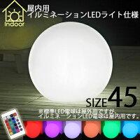 【屋外用・ライト付きオブジェ】SferaLight45スフェラ・ライトイルミネーションLED電球仕様