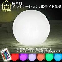 【屋外用・ライト付きオブジェ】SferaLight45スフェラ・ライトイルミネーションLED電球仕様(スタンドタイプ)