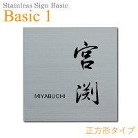 【ステンレス製サイン】StainlessSignBasic(ステンレスサインベーシック)Basic-1