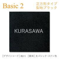【ステンレス製サイン】StainlessSignBasic(ステンレスサインベーシック)Basic-2