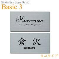 【ステンレス製サイン】StainlessSignBasic(ステンレスサインベーシック)Basic-3(ヨコタイプ)