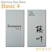 【ステンレス製サイン】StainlessSignBasic(ステンレスサインベーシック)Basic-4(タテタイプ)