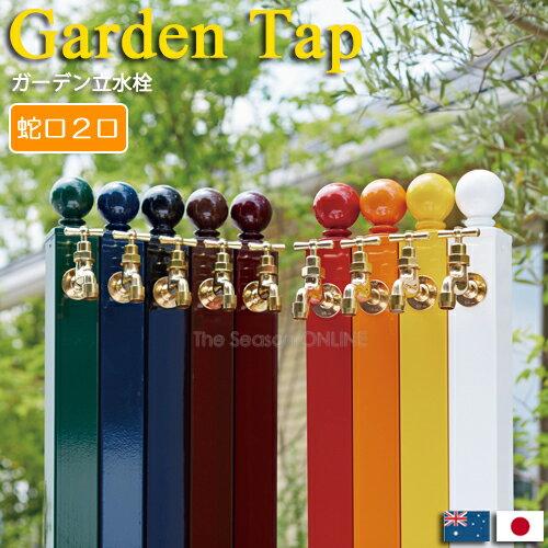 【Garden Tap】ガーデンタップ(立水栓)2口蛇口・ボールタイプ:ザ・シーズンONLINE