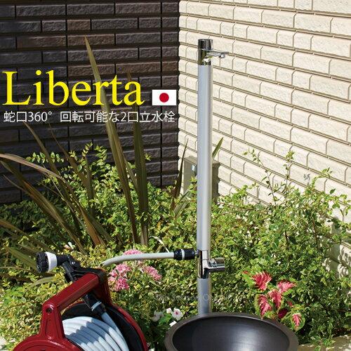 【Water Post】立水栓 Liberta(リベルタ)ブラック/シルバー:ザ・シーズンONLINE