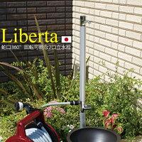【WaterPost】立水栓Liberta(リベルタ)ブラック/シルバー