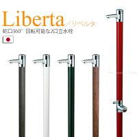 【WaterPost】立水栓Liberta(リベルタ)