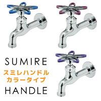 【SumireHandle】スミレハンドルカラータイプ(3色)