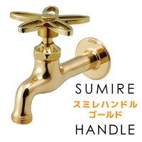 【SumireHandle】スミレハンドルゴールド(真鍮)