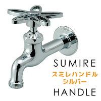 【SumireHandle】スミレハンドルシルバー(メッキ仕上)