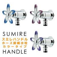 【SumireHandle】スミレハンドルホース接続水栓・カラータイプ(3色)