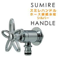 【SumireHandle】スミレハンドルホース接続水栓・シルバー