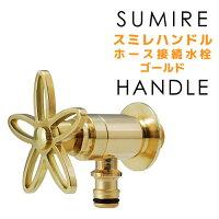 【SumireHandle】スミレハンドルホース接続水栓・ゴールド
