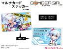ボンバーガール マルチカードステッカー【シロ】