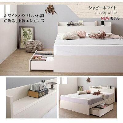 ベッド マットレス付き シングルベッド ベッドフレーム 収納付き 木製ベッド コンセント付き 収納ベッド 収納 ナチュラル ブラック ホワイト シャビー ダークブラウン グレー シングルベッド