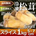 松茸 スライス 冷凍 1kg Sサイズ 長さ5-7cm つぼ...