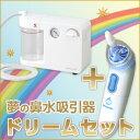 最新モデル「メルシーポット」と「ベビースマイル」のセット!従来の鼻水吸引器1台分のお値段よ...