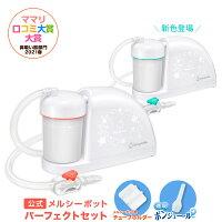 電動鼻水吸引器メルシーポットS-503パーフェクトセット