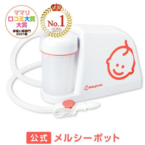 公式 メルシーポットS-503(電動鼻水吸引器)  出産祝い赤ちゃんギフトに鼻水吸引機電動鼻吸い器子供赤ちゃんベビー出産祝い男