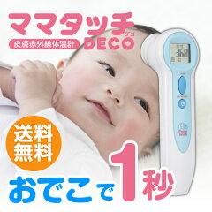 おでこで測る体温計!すーっと1秒カンタン測定なので、忙しいママでも手間いらず!